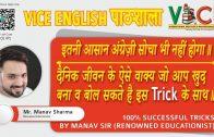 इतनी आसान अंग्रेज़ी सोचा भी नहीं होगा।By Manav Sir #viceiips#vice international institute