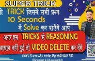 ऐसी trick जिससे प्रश्न 10 seconds में solve कर पाएँगे आप।Counting of figures (REASONING)by Manav Sir