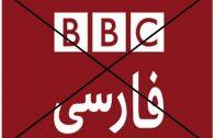 آنچه بی بی سی نمیخواهد بدانید: BBC Farsi