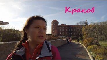 Поездка в Краков | Польша | Krakow